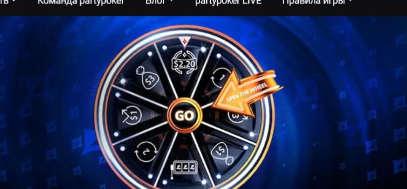 The new format of the game in the Wheel of Fortune for bonus points on the partypoker platform