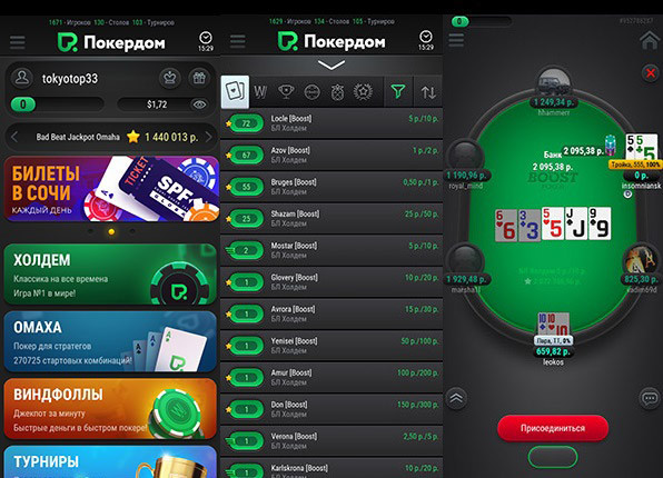 Mobile Client PokerDom