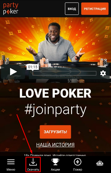 Download patipoker on mobile