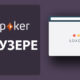 PartyPoker: online poker in the browser