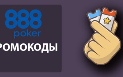 Promo codes for activating bonuses at 888 Poker