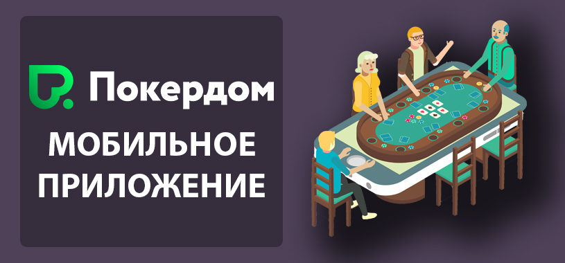 PokerDom mobile app - stay online and take poker with you