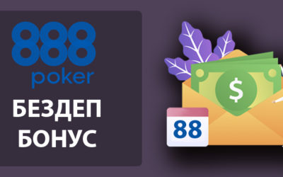 888 Poker gives beginners a no deposit in the amount of 88$