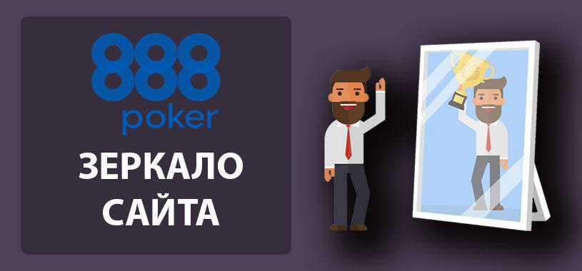 Working mirror 888Poker