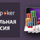 Installation and benefits of PartyPoker mobile version