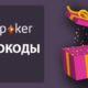 PartyPoker promotional codes: where to find and when to use