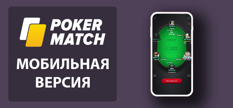 PokerMatch Mobile Client Review