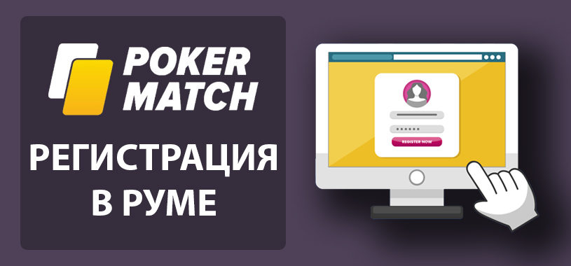How to register in the online poker room PokerMatch