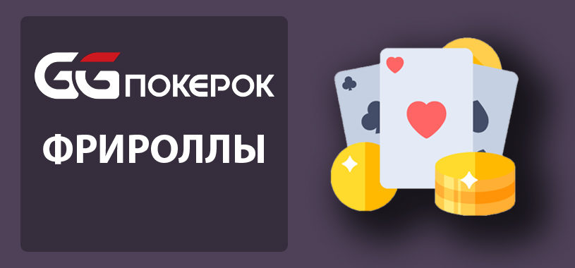 How to play freerolls at GGPokerOk