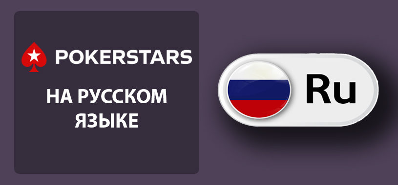 Play and Win online poker with PokerStars!