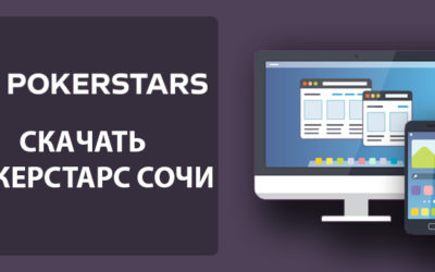 PokerStars Sochi: play legally and without restrictions!