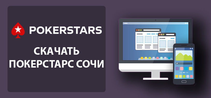 PokerStars Sochi: Play Legally and Unlimited!