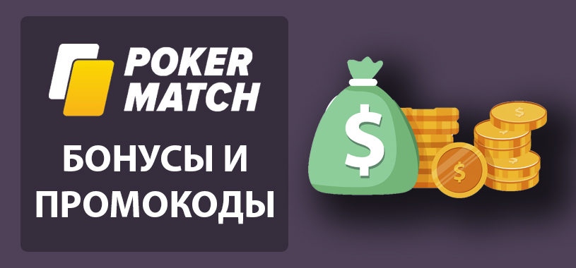 Bonuses from PokerMatch in 2020