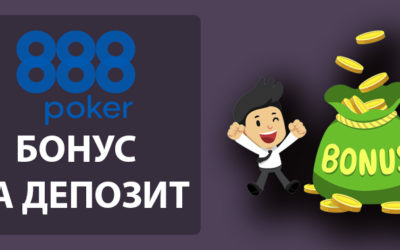 Get your start bonus and double your deposit at 888 Poker