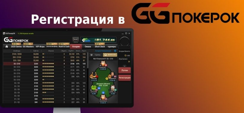 Registration in the Asian room GGPokerOk